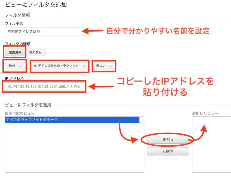 Googleアナリティクス設定方法の画像