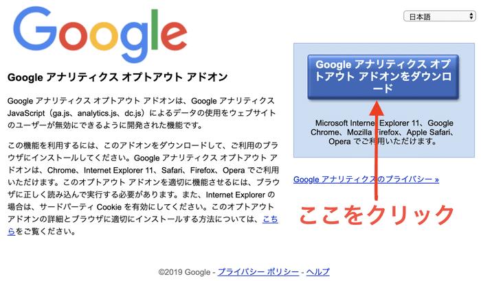 Googleアナリティクス オプトアウト アドオンの画像