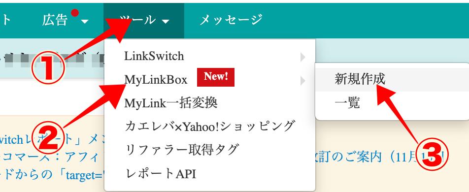 MyLinkBoxの作成手順