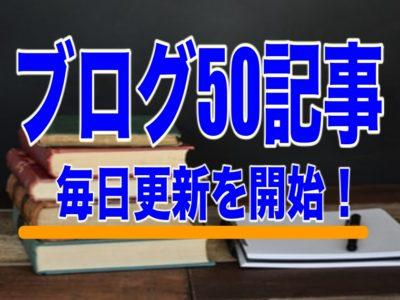 ブログ50記事突破