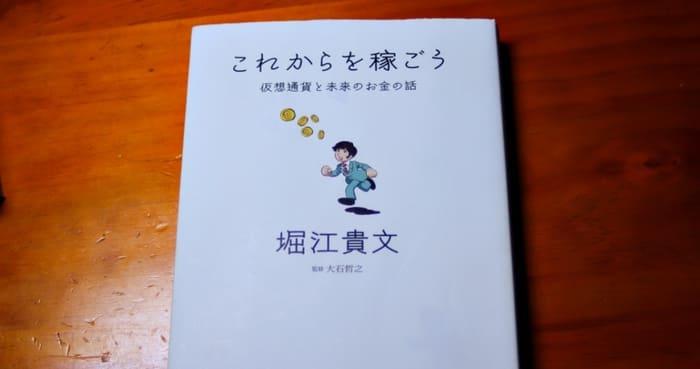 堀江貴文著書「これからを稼ごう」の画像