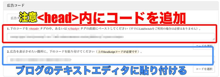 バリューコマースMyLink Boxコードの画像