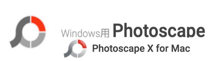 画像編集のPhotoscape