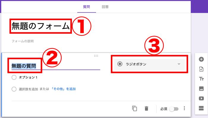 フォームの各項目の設定手順