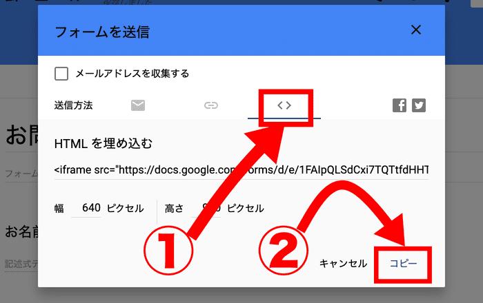 Googleフォーム埋め込み方法の画像