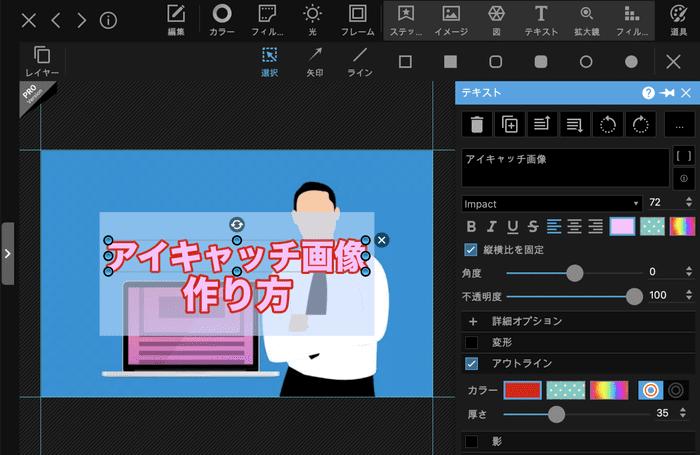 Photoscape編集画面の画像
