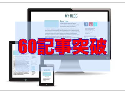 ブログ60記事突破の感想・反省