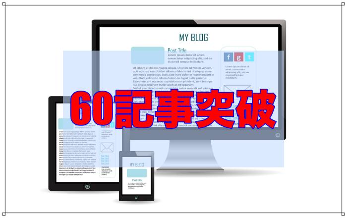 ブログ60記事突破・達成