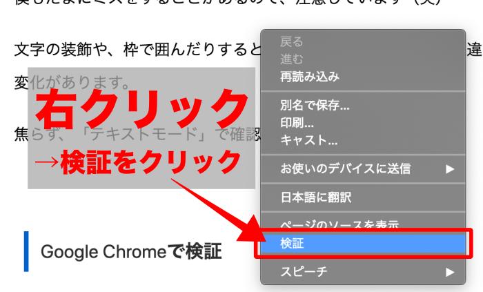 Google Chromeで右クリック検証