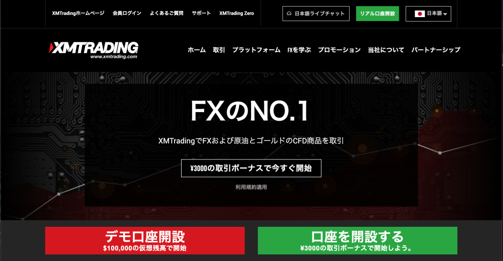 XM Trading公式サイト