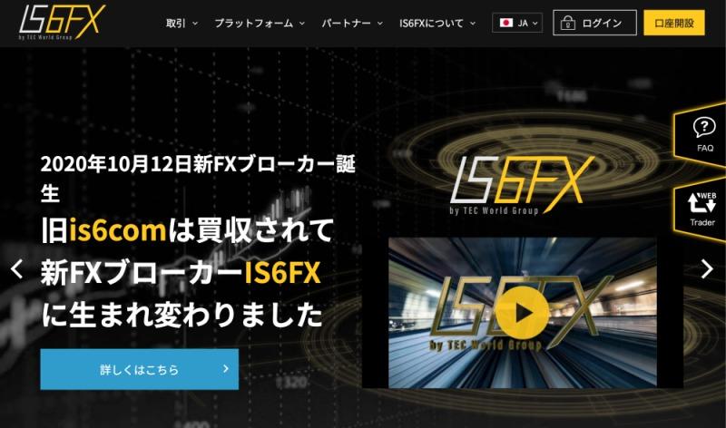 is6fxのホームページ